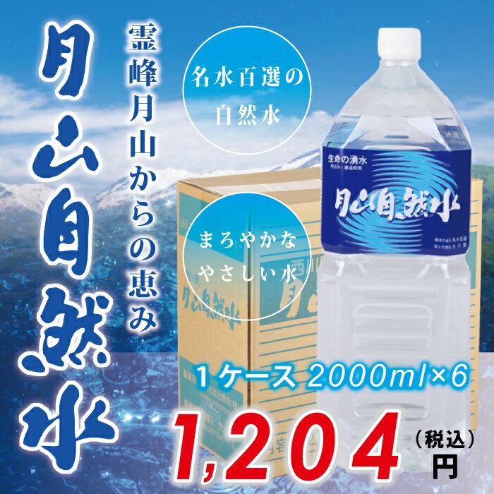 【西川町総合開発】月山自然水 2L×6本(1ケース)
