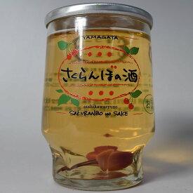 【朝日川酒造】さくらんぼの酒 さくらんぼの実入り(170ml) 消費税10%