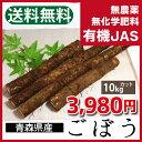 【青森県産】有機ごぼう 10kg カット 送料無料 無農薬・無化学肥料