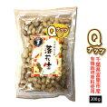 千葉県富里市産有機栽培原料使用【Qナッツ】200g