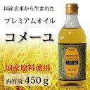 【三和油脂】コメーユ 450g 国産玄米から生まれた プレミアムオイル!