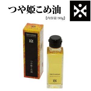 【三和油脂】つや姫こめ油 90g(100ml) 山形県産つや姫米ぬか使用