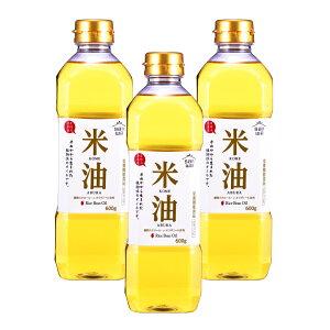 【リニューアル】三和油脂 米油 600g 3本セット