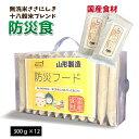 【防災食】無洗米ささにしき十八穀米ブレンド(300g×12)環境保全米! 非常食・防災食!