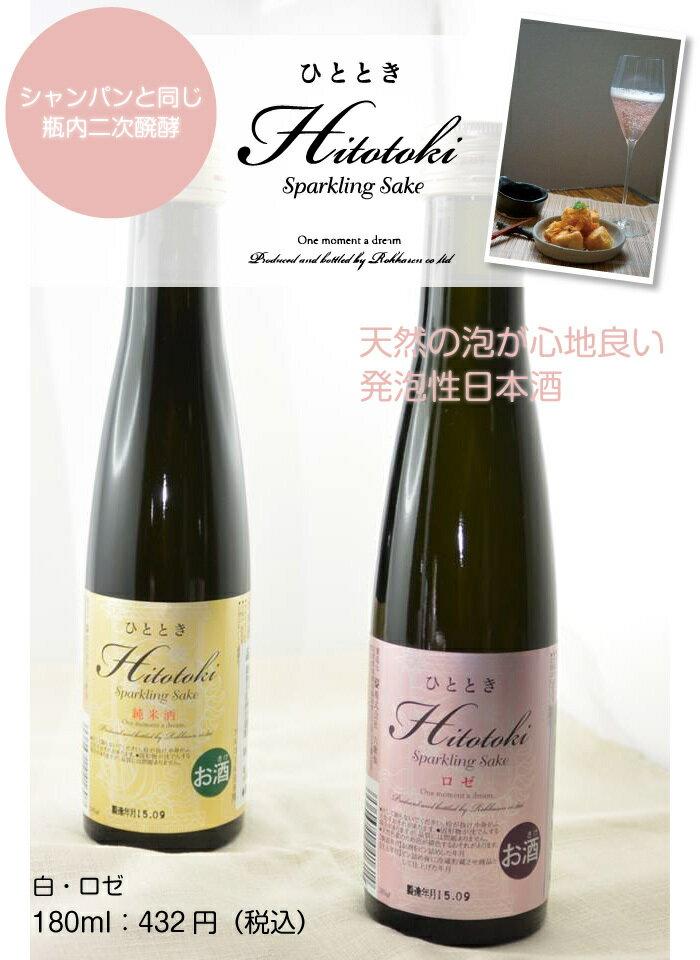 六歌仙 発泡日本酒 ひととき(白) 180ml シャンパンと同じ瓶内二次醗酵