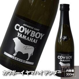 【塩川酒造】Cow boy Yamahai Tender カウボーイヤマハイ テンダー 300m ドライな山廃仕込み!山廃純米吟醸酒! 消費税10%