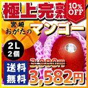 \10%OFF・スーパーSALE/【宮崎県産】オッ!! 完熟・宮崎 おがたのマンゴー 送料無料! 贈答用 2Lサイズ2個入り 順次発送中