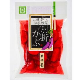 【山形の老舗 三奥屋】 山形県最上地域で採れる伝統野菜 肘折かぶ(切) (クール便で発送)