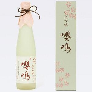 【山形県 和田酒造】純米吟醸 嚶鳴(500ml)米・麹の織りなす優しい神秘の味わい!お酒を飲みなれない方や女性の方にもオススメです。 消費税10%