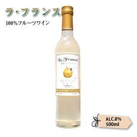 【東根フルーツワイン】山形県産ラ・フランス100%ワイン500ml 元大学教授が研究・醸造した本格果実酒!