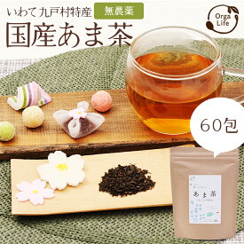 甘茶 1.5gx60包 ( 30包 x2袋 ) 国産 ティーバッグ 送料無料 花祭り 美容茶 健康茶 お茶 ノンカロリー ノンカフェイン ダイエット