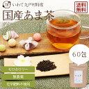 【送料無料】 あま茶(甘茶)国産 ティーバッグ 1.5gx60包 ( 30包 x2袋 ) 【花祭り/美容茶/健康茶/お茶/ノンカロリー/…