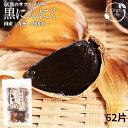 【送料無料】黒にんにく 九州・四国産 300g(150gx2袋 62粒以上) 約2ヶ月分 国産 もみき 熟成黒ニンニク 天然の サプ…