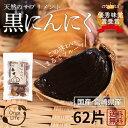 【送料無料】黒にんにく 国産 バラ 62片(約2ヶ月分) 天然 サプリメント 熟成 発酵 無添加 有機液肥で育てた にんに…
