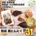 黒にんにく 国産 ( 九州 宮崎 ) 熟成 発酵 もみき 送料無料 無添加 31片入1袋 (一日一粒で約1ヶ月 お試し 下さい) …