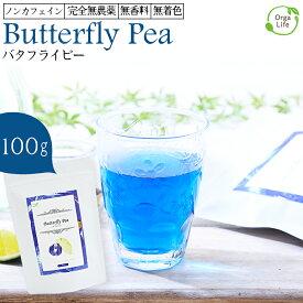 バタフライピー 無農薬 茶葉 50g 2個セット 送料無料 ブルーハーブティー ノンカフェイン 無着色 無香料 青いお茶 青い花 アンチャンティー 蝶豆花茶 アントシアニンが豊富 ダイエットに エイジングケアに 美容・健康に 天然色素としても