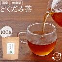 どくだみ茶 国産 3g×100包 (50包x2袋) 無農薬 送料無料 低温乾燥 直火焙煎 どくだみ茶 お徳用 どくだみ茶 ティーバッグ ノンカフェイン どくだみ茶 健康茶 どくだみ茶 無添加