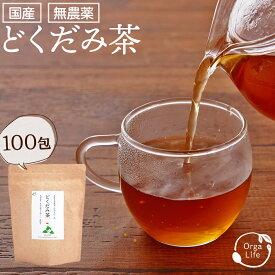 どくだみ茶 無農薬 国産 3g×100包 (50包x2袋) 低温乾燥 直火焙煎 どくだみ茶 お徳用 どくだみ茶 ティーバッグ ノンカフェイン どくだみ茶 健康茶 どくだみ茶 無添加 送料無料