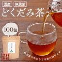 【送料無料】 どくだみ茶 国産 低温乾燥 直火焙煎 無農薬 お徳用 3g×100包 ( 50包 ×2袋 )
