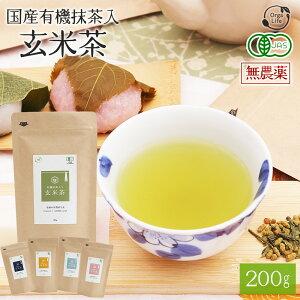 玄米茶 有機 抹茶 入り 玄米茶 100g×2袋セット 有機 抹茶と 無農薬 玄米茶 をブレンド 国産 茶葉 お茶 緑茶 日本茶 京都 日本茶 送料無料