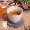 【定期購入】ごぼう茶 国産 送料無料 ティーパック 2.5g×50包 特許製法の深蒸し/遠赤焙煎で作った ゴボウ茶 九州産 …