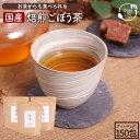 ごぼう茶 国産 送料無料 ティーパック 2.5g×150包 特許製法の深蒸し/遠赤焙煎で作った ゴボウ茶 九州産 無農薬 牛蒡…