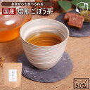【送料無料】 ごぼう茶 国産 九州産 ティーパック 無農薬 無添加 深蒸し 遠赤焙煎 2.5g×50包