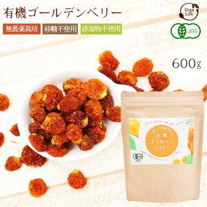 ゴールデンベリー 600g ( 300g x2袋 ) 有機 オーガニック 無添加 砂糖不使用 美容と健康の スーパーフード としても世界的に注目を集める ゴールデンベリー フルーティーな独特の香りと食感で