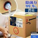 ウイルス対策 強力除菌 抗菌99.9% 消臭 日本製 特許製法 お子さんやペットに優しい 空間除菌 消臭スプレー 除菌スプレ…