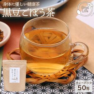 【定期購入】 黒豆ごぼう茶 国産 2.5g x50包 九州産ごぼう 北海道産黒豆 深蒸し 遠赤焙煎 有機JAS工場製造 送料無料