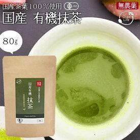 抹茶 粉末 有機JAS認定 鹿児島産 高級抹茶100% 国産 80g 無添加 無農薬 抹茶粉 抹茶パウダー オーガニック