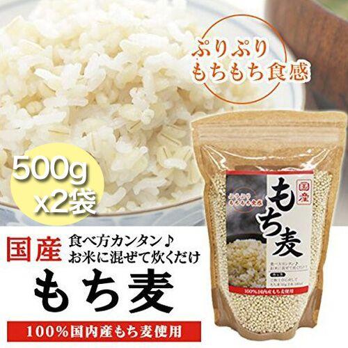 【送料無料】 もち麦 国産 1kg(500g x2袋) 雑穀米 ダイエット 大麦 もちむぎ 食物繊維 ぷちぷち ご飯 健康 穀物