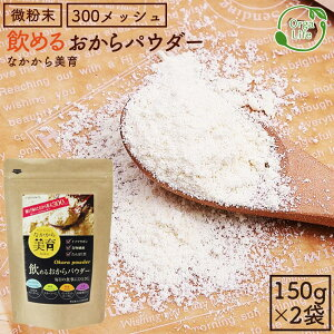 おからパウダー 国産 超微粉 300g (150gx2袋) 飲める 300メッシュ おから 粉末 おからダイエット なかから美育 不足しがちな たんぱく質 たっぷり 無添加 大豆 ソイパウダー ダイズ 大豆パウダ