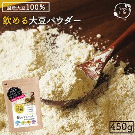 国産 大豆パウダー 450g 超微粉 大豆粉 なかから美育 飲める大豆パウダー 送料無料