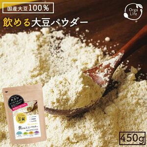 国産 大豆パウダー 超微粉 450g 大豆粉 なかから美育 飲める大豆パウダー 送料無料