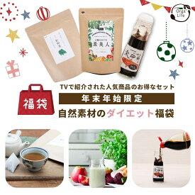 2021 福袋 食品 プロテイン 杜仲茶 宗田節 年末年始限定 自然素材のダイエット福袋 TV・雑誌で紹介された人気商品のお得なセット 送料無料