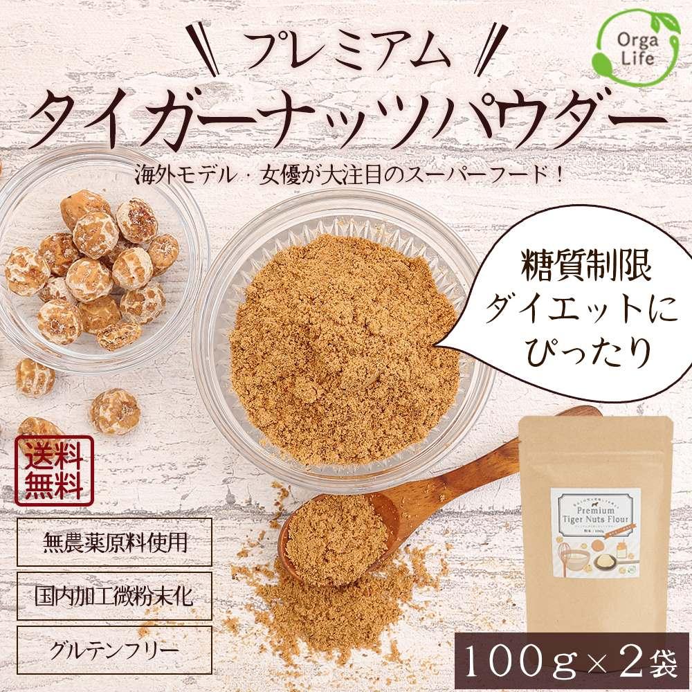 【送料無料】 タイガーナッツパウダー 200g ( 100g x2袋 ) スーパーフード 栄養素の宝庫 オーガニック 低カロリー 食物繊維 グルテンフリー