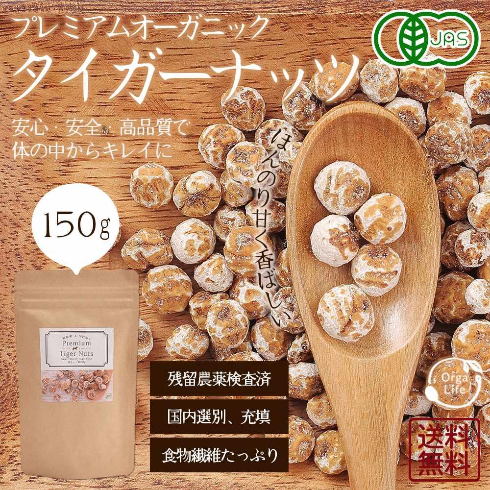 【送料無料】 タイガーナッツ 皮なし 150g 有機JAS認定 国内加工 スーパーフード 栄養素の宝庫 オーガニック 低カロリー 食物繊維 大容量