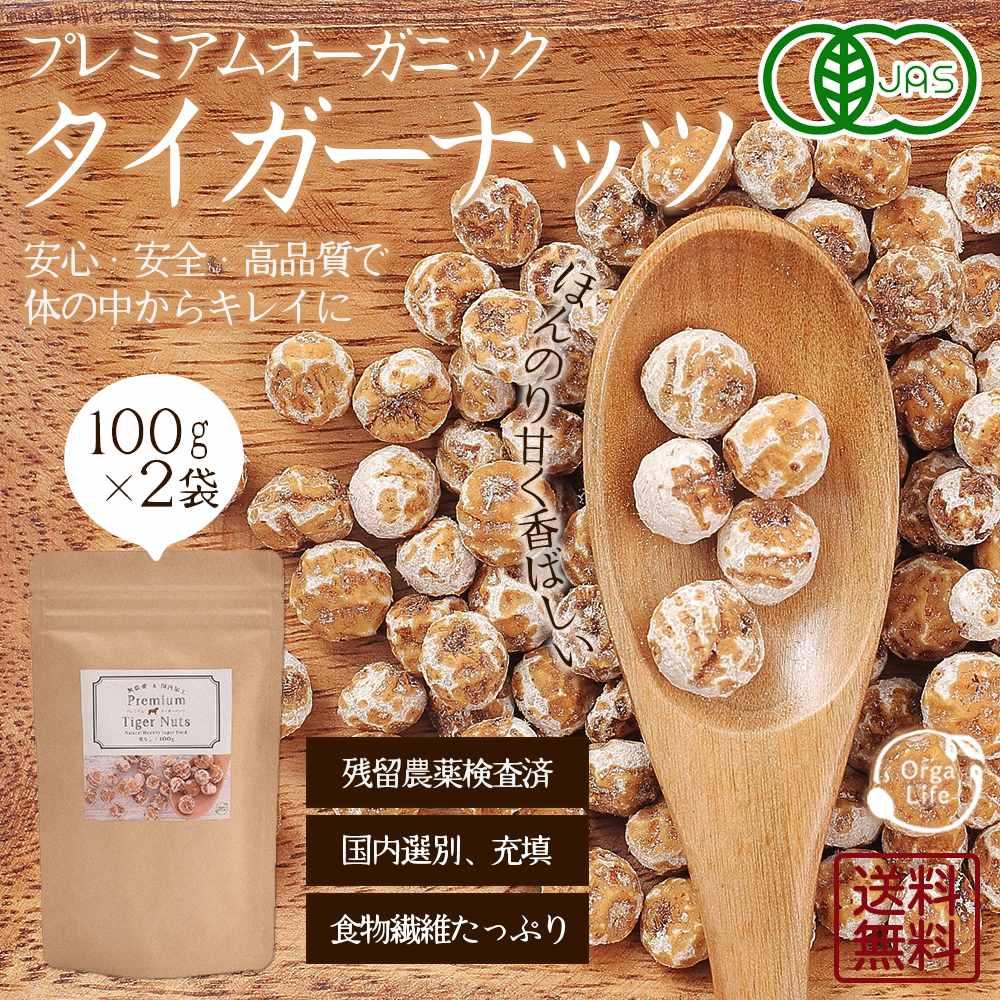 【送料無料】 タイガーナッツ 皮なし 200g ( 100g x2袋 ) 有機JAS認定 国内加工 スーパーフード 栄養素の宝庫 オーガニック 低カロリー 食物繊維 大容量