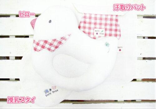 【Organicnaturalcheck】ピローセット(トリ)