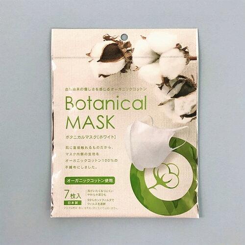 ボタニカルマスク[ホワイト]7枚入り