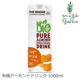 植物性ミルク ブリッジ アーモンドドリンク 1000ml 有機JAS認証品 正規品 無添加 オーガニック ナチュラル 天然 THE BRIDGE