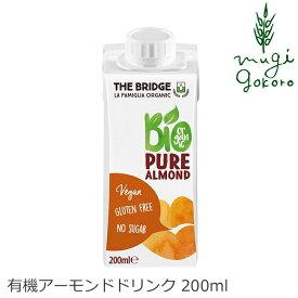 植物性ミルク ブリッジ アーモンドドリンク 200ml 有機JAS認証品 正規品 無添加 オーガニック ナチュラル 天然 THE BRIDGE