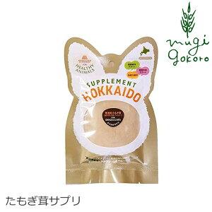 ドッグフード 無添加 ヘルシーアニマルズ 北海道産 たもぎ茸サプリ( 免疫、健康維持のサプリ)(無添加・無着色)「犬・猫用」 無添加・無着色「酵素、たもぎ茸配合」 犬用。猫用 犬用