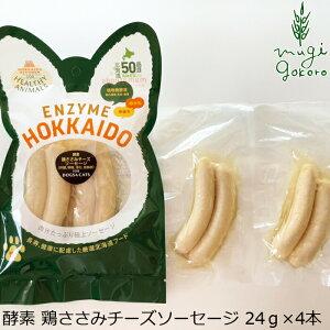 ドッグフード 無添加 ヘルシーアニマルズ 北海道産 鶏肉とチーズのジューシーソーセージ(植物発酵酵素+たもぎ茸配合) 無添加・無着色 「犬猫用」 24g×4本 無添加・無着色 犬用 おやつ