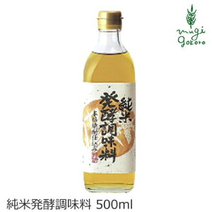 料理酒 マルシマ 純米発酵調味料 500ml 正規品 国内産 無添加 オーガニック 無農薬 有機 ナチュラル 天然 純正食品マルシマ