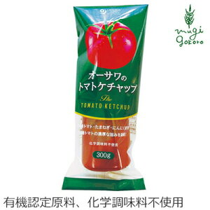 ケチャップ 無添加 オーサワジャパン オーサワのトマトケチャップ 300g 正規品 国内産 オーガニック 無農薬 有機 砂糖不使用 ナチュラル 天然