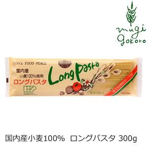 スパゲッティ 創健社 国内産小麦100%使用 ロングパスタ 300g 正規品 国内産 無添加 オーガニック 無農薬 有機 ナチュラル 天然 化学調味料 食品添加物 不使用 パスタ