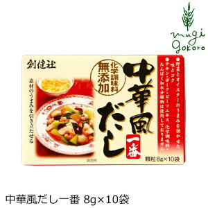 顆粒だし 創健社 中華風だし一番 8g×10袋 購入金額別特典あり 正規品 化学調味料不使用 万能だし 無添加 ナチュラル 天然