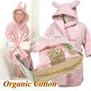 出産祝い オーガニックコットン ベビーバスローブ ピンク(出産祝い 女の子 名入れ可)